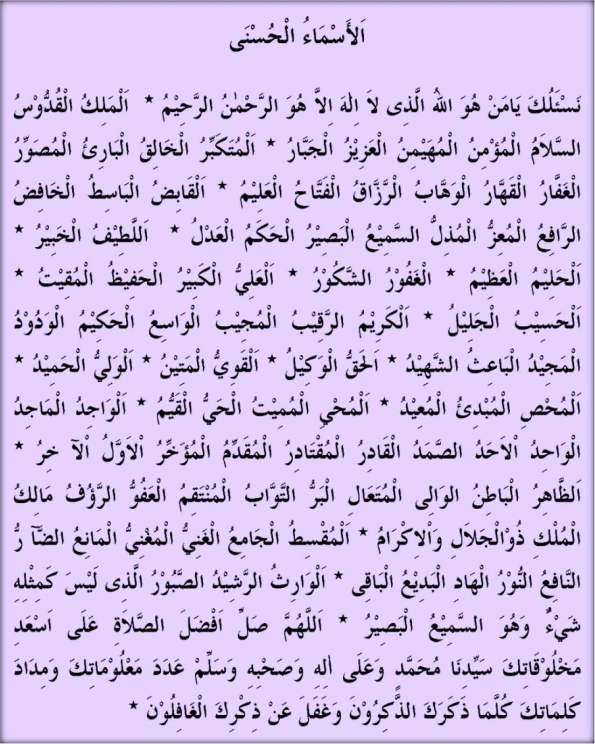 asma_ul Husna