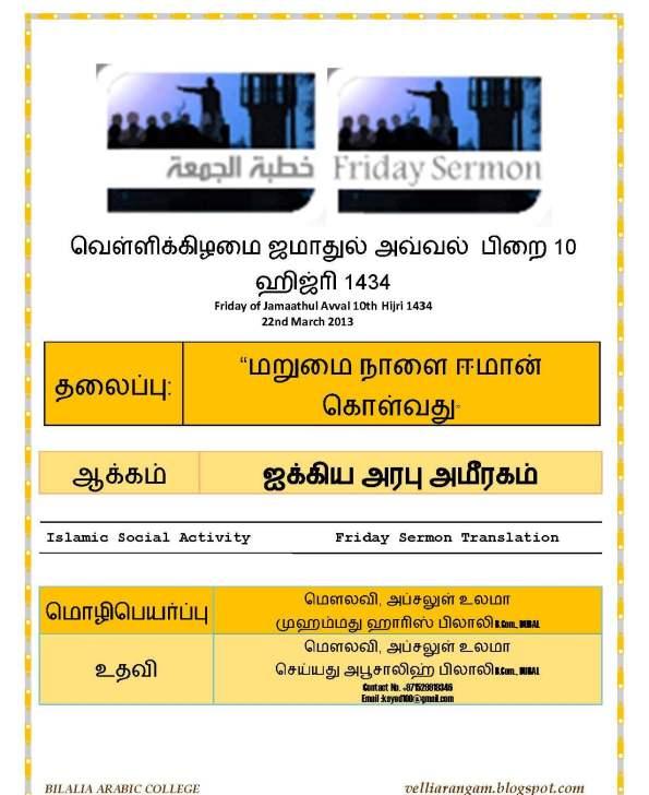 21MAR13_UAE_Juma Kutaba Tamil Translation_Page_1