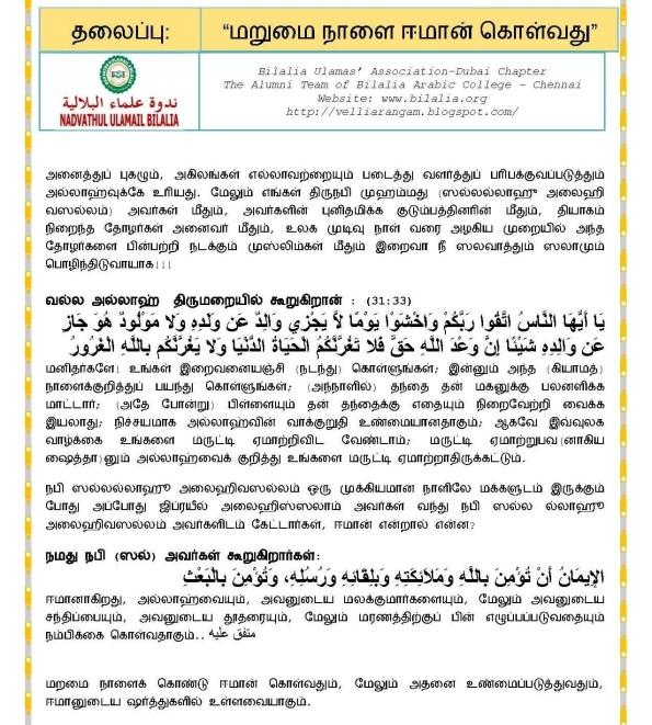 21MAR13_UAE_Juma Kutaba Tamil Translation_Page_2