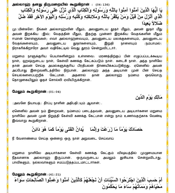 21MAR13_UAE_Juma Kutaba Tamil Translation_Page_3