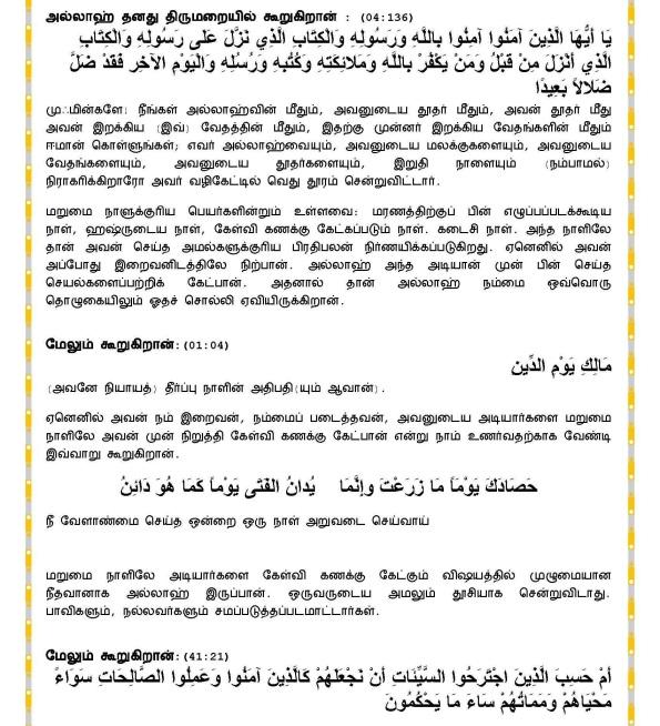 21MAR13_UAE_Juma Kutaba Tamil Translation_Page_3
