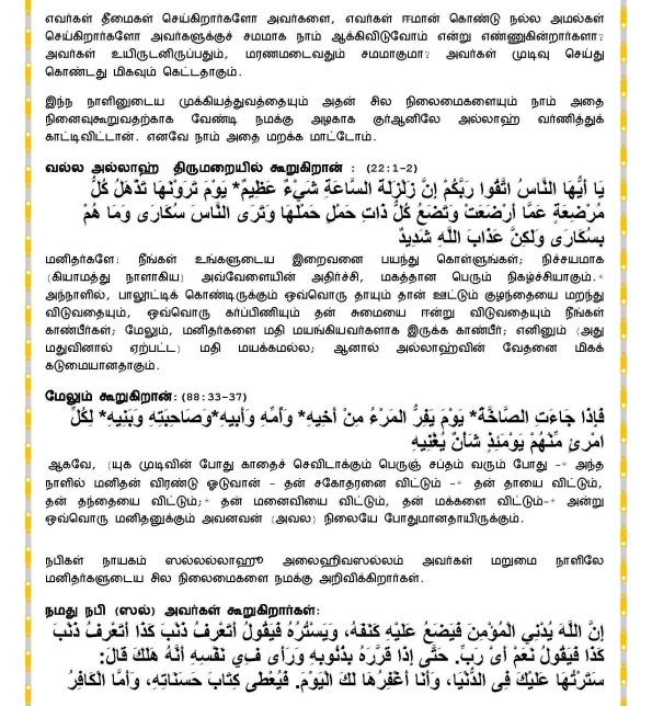 21MAR13_UAE_Juma Kutaba Tamil Translation_Page_4