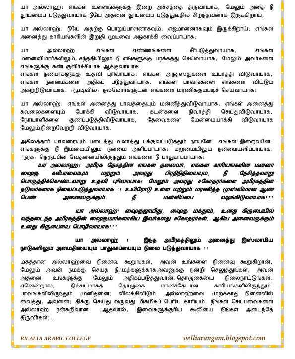 21MAR13_UAE_Juma Kutaba Tamil Translation_Page_8