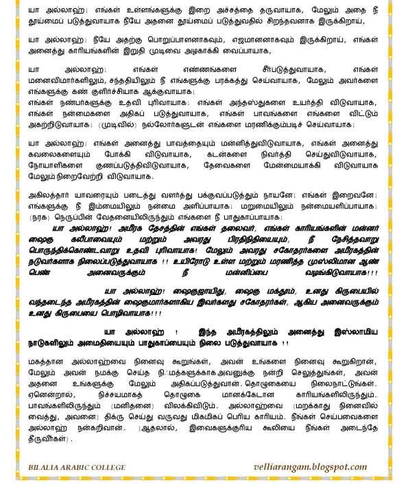 21MAR13_UAE_Juma Kutaba Tamil Translation_Page_8