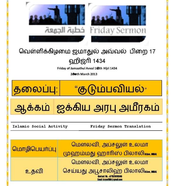 29MAR13_UAE_Juma Kutaba Tamil Translation_Page_1
