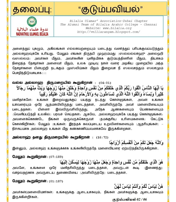 29MAR13_UAE_Juma Kutaba Tamil Translation_Page_2