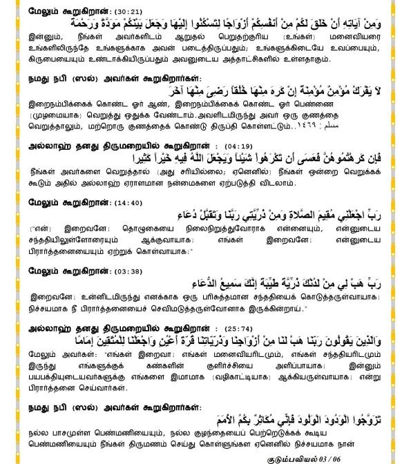 29MAR13_UAE_Juma Kutaba Tamil Translation_Page_3