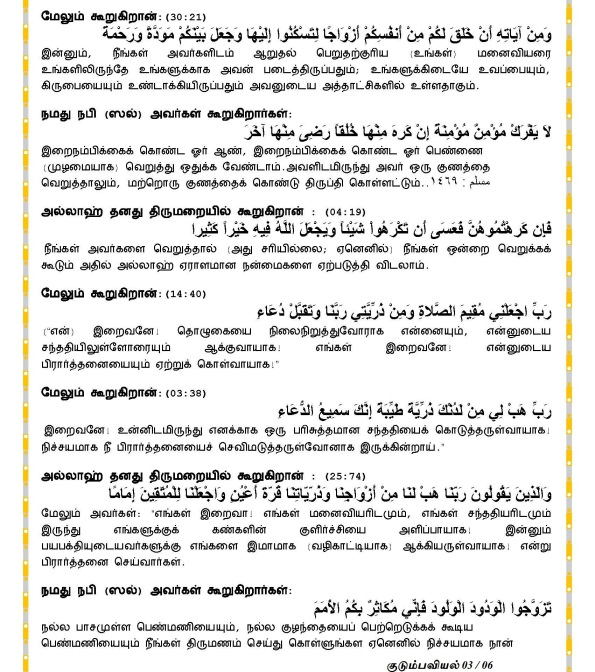 29MAR13_UAE_Juma Kutaba Tamil Translation_Page_3