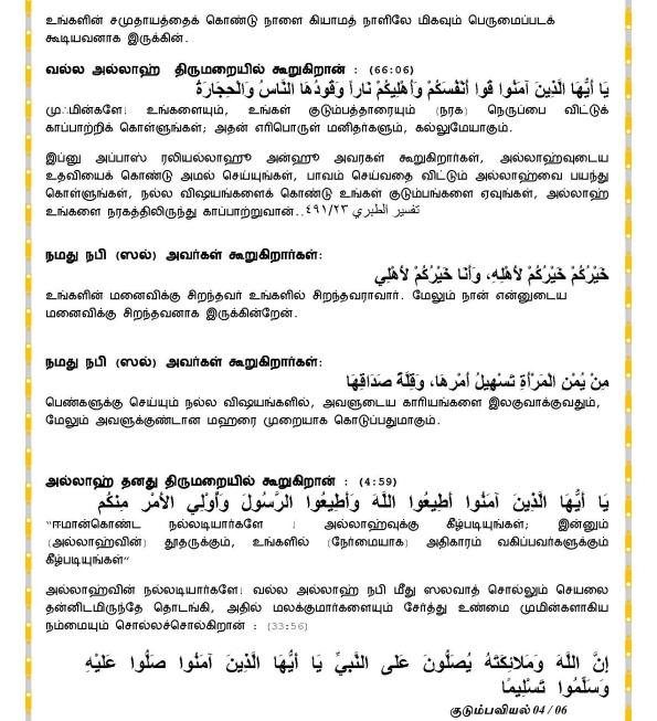 29MAR13_UAE_Juma Kutaba Tamil Translation_Page_4