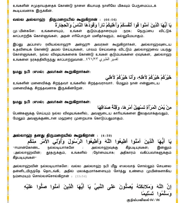 29MAR13_UAE_Juma Kutaba Tamil Translation_Page_4