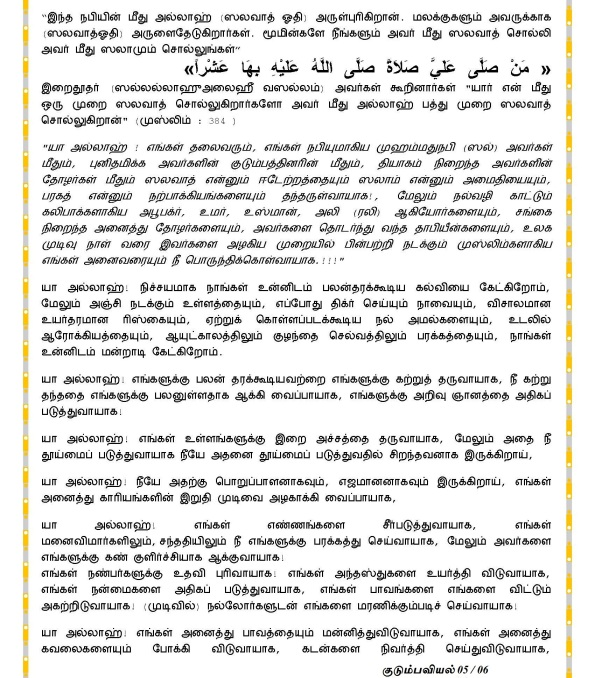 29MAR13_UAE_Juma Kutaba Tamil Translation_Page_5