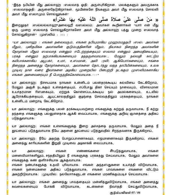 29MAR13_UAE_Juma Kutaba Tamil Translation_Page_5
