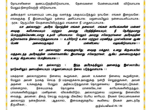 29MAR13_UAE_Juma Kutaba Tamil Translation_Page_6