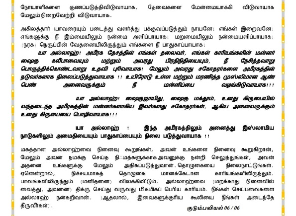 29MAR13_UAE_Juma Kutaba Tamil Translation_Page_6