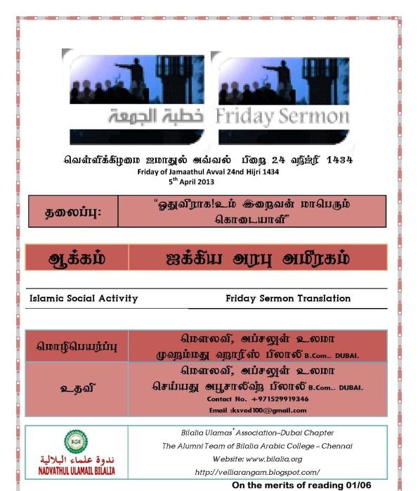 05APRL13_UAE_Juma Kutaba Tamil Translation_Page_1B