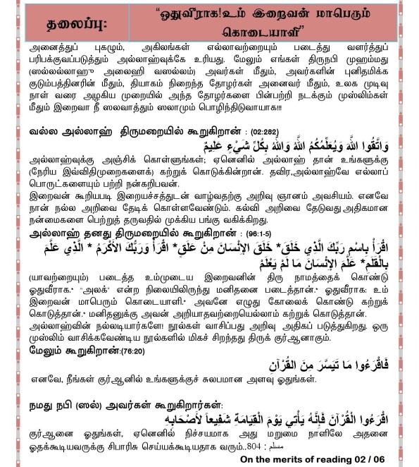 05APRL13_UAE_Juma Kutaba Tamil Translation_Page_2