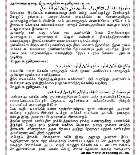 05APRL13_UAE_Juma Kutaba Tamil Translation_Page_3