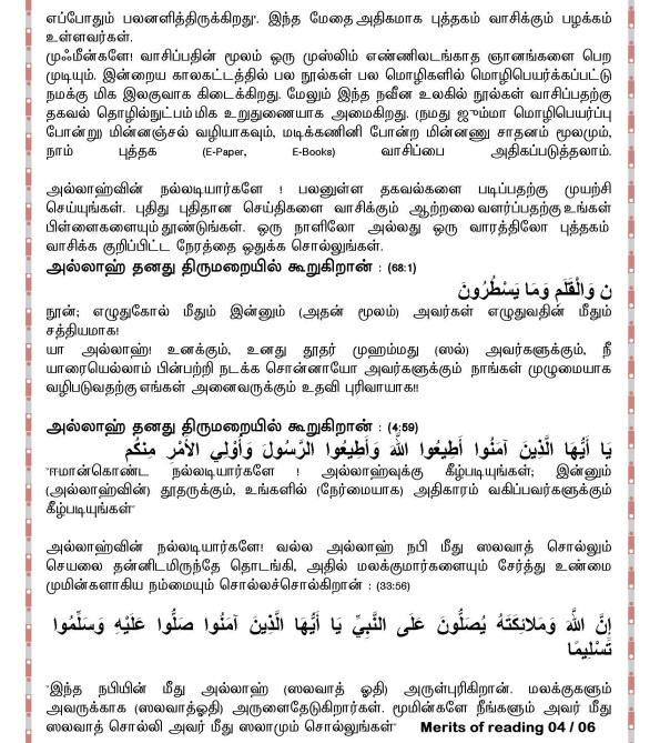 05APRL13_UAE_Juma Kutaba Tamil Translation_Page_4