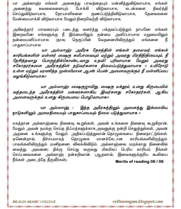 05APRL13_UAE_Juma Kutaba Tamil Translation_Page_6B