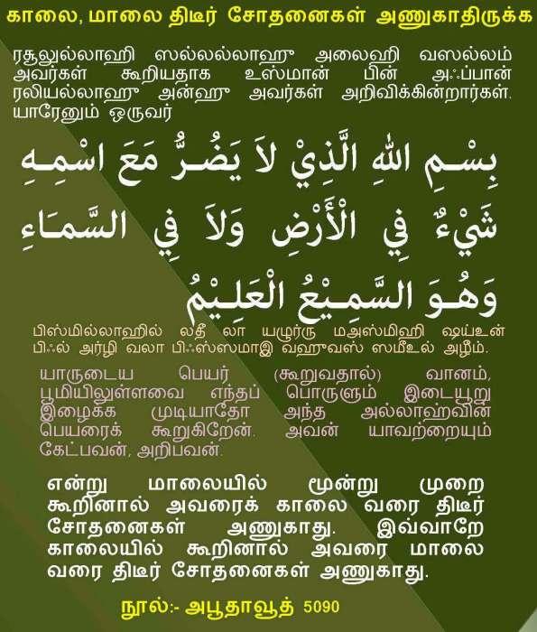 Hadith_Bismilla1