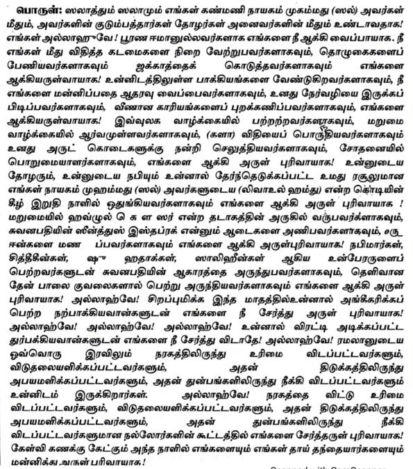 tarawih_dua_Tamil.jpg